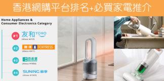香港-網購-電器